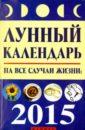 Михаил Буров - Лунный календарь на все случаи жизни 2015 год обложка книги
