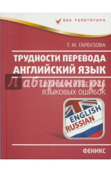 Трудности перевода. Английский язык (или как избежать языковых ошибок) - Татьяна Гарбузова