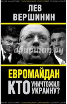 Евромайдан. Кто уничтожил Украину? - Лев Вершинин
