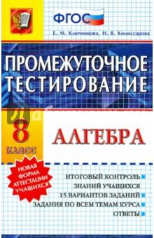 Купить Ключникова, Комиссарова: Алгебра. 8 класс. Промежуточное тестирование. ФГОС ISBN: 978-5-377-07696-4