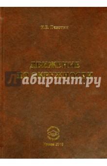 Движение по окружности - Иван Пехотин