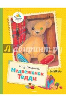 Энид Блайтон - Медвежонок Тедди обложка книги