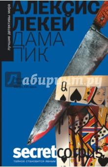 Дама пик - Алексис Лекей