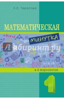 Математическая минутка. 1 класс - Л. Тарасова