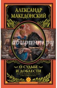 О судьбе и доблести - Александр Македонский