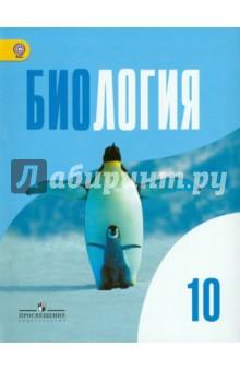 Учебник биология 10 класс пономарёва, корнилова, лощилина 2010.
