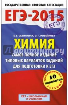 Химия. Самое полное издание типовых вариантов для подготовки к ЕГЭ - Савинкина, Живейнова