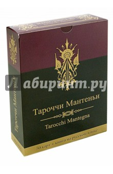 Тароччи Мантеньи (50 карт+инструкция)