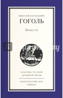Повести - Николай Гоголь