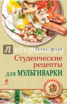 Студенческие рецепты для мультиварки - К. Жук