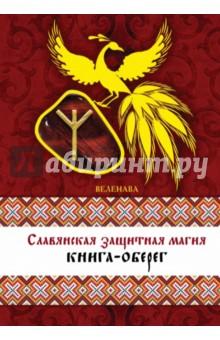 Славянская защитная магия: книга-оберег - Веленава