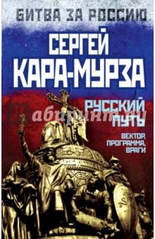 Купить Сергей Кара-Мурза: Русский путь. Вектор, программа, враги ISBN: 978-5-4438-0819-2