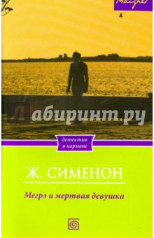 Мегрэ и мертвая девушка - Жорж Сименон