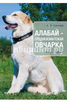 Алабай - среднеазиатская овчарка - Андрей Шкляев