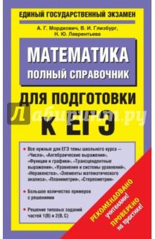ЕГЭ Математика. Полный справочник для подготовки к ЕГЭ - Мордкович, Глизбург, Лаврентьева
