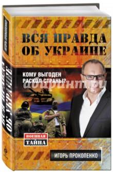 Вся правда об Украине - Игорь Прокопенко