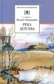 Река детства - Вадим Чернышев