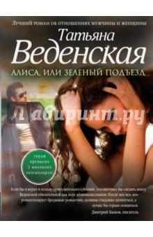 Алиса, или Зеленый подъезд - Татьяна Веденская