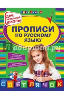 Прописи по русскому языку для начальной школы - Наталия Леонова