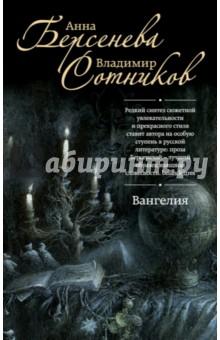 Купить Берсенева, Сотников: Вангелия ISBN: 978-5-699-75450-2