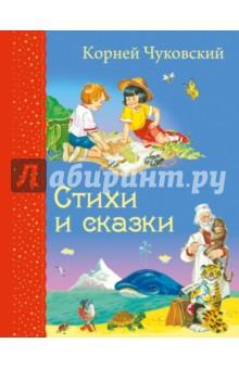 Стихи и сказки - Корней Чуковский