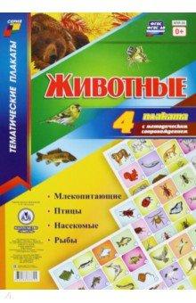 Комплект плакатов Животные. ФГОС
