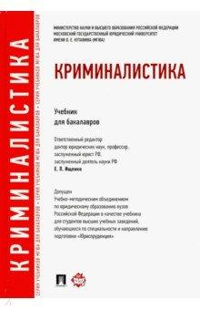 Криминалистика. Учебник для бакалавров - Ищенко, Егоров, Жижина, Корма