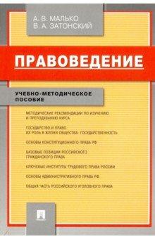 Правоведение. Учебно-методическое пособие - Малько, Затонский