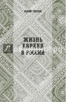 Жизнь евреев в России - Юлий Гессен