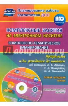 Комплексно-тематическое планирование по программе От рождения до школы 1 младш. группа (+CD) - Власенко, Мезенцева