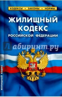 Жилищный кодекс РФ на 05.10.14