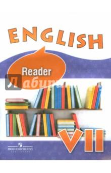 Английский язык. 7 класс. Книга для чтения. Углубленное изучение - Афанасьева, Михеева, Баранова