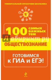 Купить Геннадий Дедурин: Обществознание ISBN: 978-5-699-73296-8