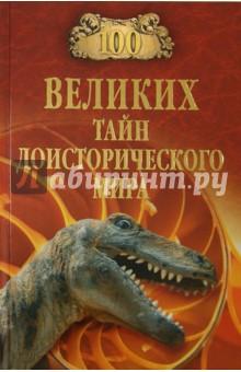 100 великих тайн доисторического мира - Николай Непомнящий