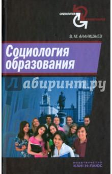 Социология образования - Владимр Ананишнев