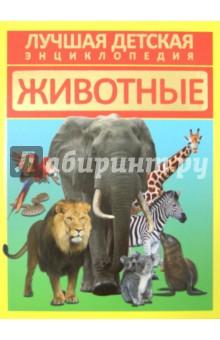 Животные - Д. Кошевар