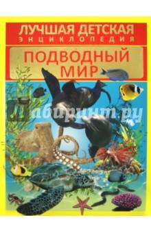 Подводный мир - Д. Кошевар