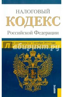 Налоговый кодекс Российской Федерации. Части 1 и 2. По состоянию на 01 октября 2014 года