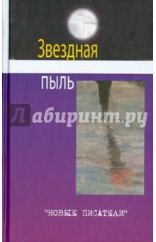 Звездная пыль. Сборник современной поэзии и прозы - Гельман, Василевская, Бильжо