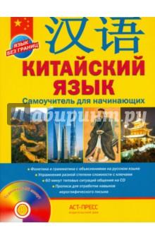 Купить Аркадий Цавкелов: Китайский язык. Самоучитель для начинающих (+CD) ISBN: 978-5-462-01655-4