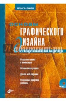 Основы графического дизайна на базе компьютерных технологий +CD - Ольга Яцюк