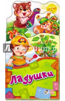 Купить Ладушки ISBN: 978-966-746-038-9