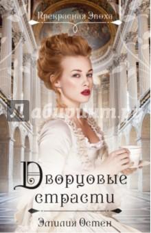 Дворцовые страсти - Эмилия Остен