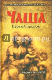 Чаша. Первый пророк - Вадим Черников