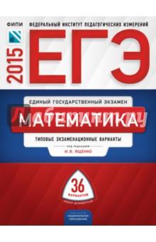 ЕГЭ-2015 Математика. Типовые экзаменационные варианты. 36 вариантов