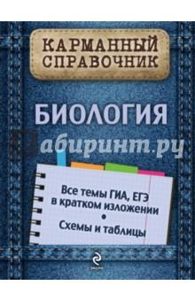Биология - Юрий Садовниченко