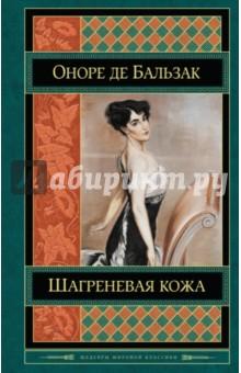 Шагреневая кожа - Оноре Бальзак