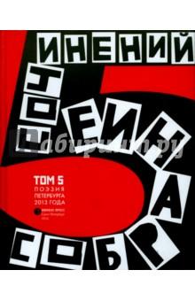 Антология современной поэзии. Том 5. Поэзия - Ахматов, Банщикова, Ганч