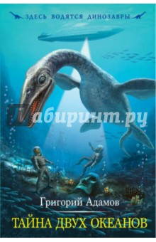 Тайна двух океанов - Григорий Адамов