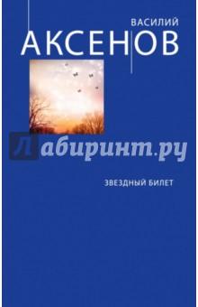 Звездный билет - Василий Аксенов